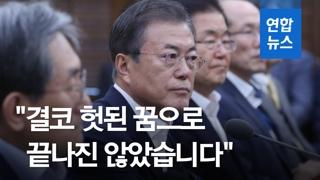 """[영상] 문 대통령 """"조국-윤석열 환상조합 꿈꿨지만…"""""""