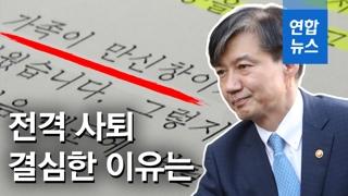 """[영상] 조국, 전격 사퇴 결심한 이유는…""""온 가족이 만신창이"""""""