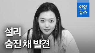 """[영상] 설리, 자택서 숨진 채 발견…경찰 """"극단적 선택한 듯"""""""