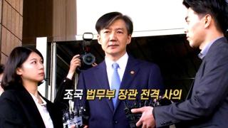 [영상구성] 조국 법무부 장관 전격 사퇴