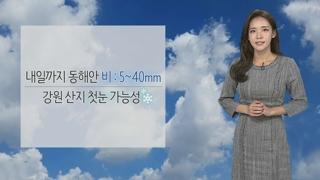 [날씨] 내일 찬바람에 종일 '쌀쌀'…동해안 가끔 비