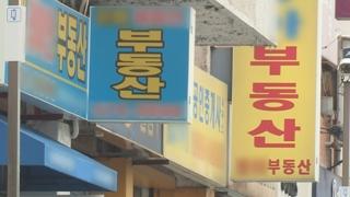 '집값 잡기' 현장단속 착수…문 닫은 중개업소들