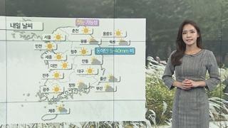 [날씨] 출근길 기온 '뚝'…강원북부 산지 첫눈 가능성