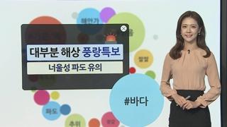 [날씨트리] 출근길 기온 '뚝'…서울 아침 9.8도