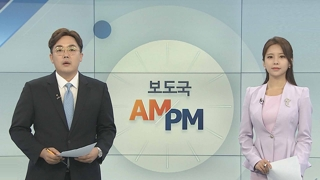 [AM-PM] 조국 발표 '檢 특수부 축소안' 국무회의서 의결 外