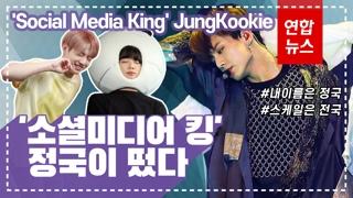 [영상] 방탄소년단 정국, 알고보니 '소셜미디어 킹'…실시간트렌드 제패