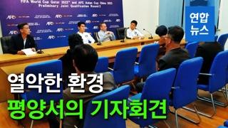 [영상] 열악한 평양, 하루 뒤 전한 벤투 감독 기자회견