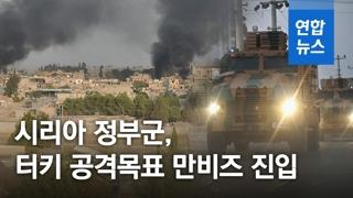 [영상] '시리아 정부군' 만비즈 진입…터키군과 확전 우려