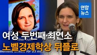 [영상] 여성 두번째·최연소 노벨경제학상 뒤플로…빈곤퇴치 연구 기여