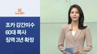 [사이드 뉴스] '조카 강간미수' 60대 목사 징역3년 확정 外