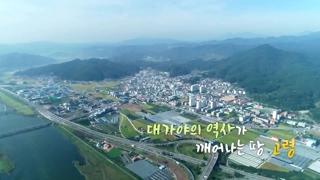 [UHD 다큐 풍경] 대가야의 역사가 깨어나는 땅…고령