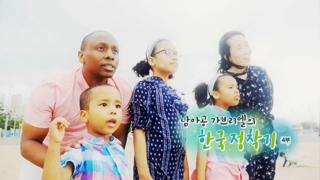 [하모니] 남아공 가브리엘의 한국 정착기 - 4부