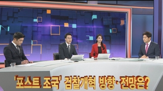 [이슈큐브] '포스트 조국' 검찰개혁 방향·전망은?