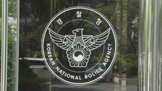 경찰 간부 '조국지지 집회'서 셀카 찍어 논란
