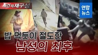 [영상] 가방·지갑 닥치는 대로 '쓱'…CCTV에 포착된 날치기범