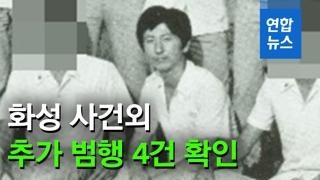 [영상] 이춘재, 자백한 살인사건에 초등생 실종사건도 포함