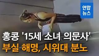 [영상] 홍콩 '15세 소녀 의문사' 석연찮은 해명, 시위대 분노 커져