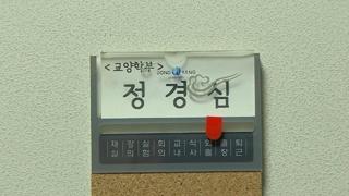 檢 정경심 6차 소환…'뇌종양 증명서' 공방