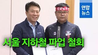 [영상] 서울 지하철 노사협상 극적 타결…열차 정상 운행
