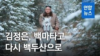 """[영상] 백마 타고 백두산 오른 김정은…""""자력갱생 중요성 강조"""""""