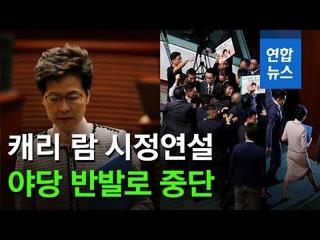 [영상] 홍콩 행정장관 시정연설, 야당 강력 반발로 중단
