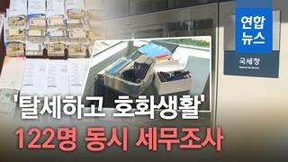 [영상] 악의·지능적 탈세 잡아낸다…연예인·유튜버 등 122명 세무조사