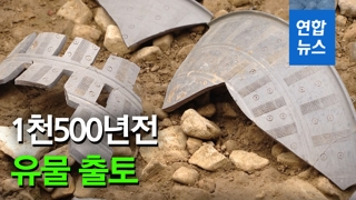 [영상] 1천500년 전 신라 토기서 기마·무용 새겨진 행렬도 발견