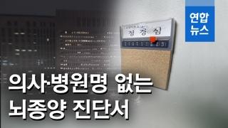 [영상] 의사·병원명 없는 정경심 뇌종양 진단서 '논란'