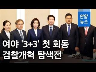 [영상] 여야 3당 '평행선'…첫 회동서 '공수처' 이견만 확인