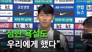 """[영상] 평양 원정 마친 손흥민 """"상대 거칠고 심한 욕설 오가기도"""""""