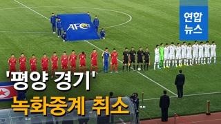 [영상] 화질 나빠 방송용으로 '불가'…'평양 경기' 녹화중계 취소