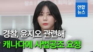 [영상] '명예훼손ㆍ사기 혐의' 윤지오…경찰, 캐나다에 사법공조 요청
