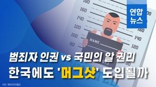 [이슈 컷] 범죄자 인권 vs 공익…한국에도 '머그샷' 도입될까