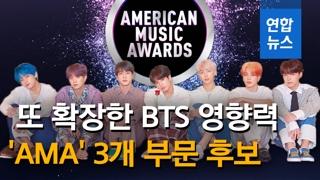 [영상] BTS, '아메리칸 뮤직 어워즈' 3개 후보…또다시 확장한 영향..