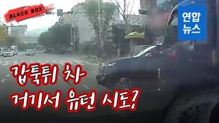 [블랙박스] 어떻게 피하라고…트럭, 정차 차량 뒤에서 '갑툭튀'