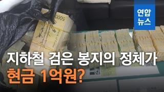 [영상] 4호선 지하철 검은 봉지의 정체는 현금 1억원…주인 찾아줘