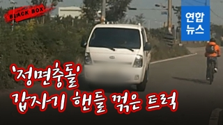 [블랙박스] '정면충돌'…잘 달리던 트럭, 갑자기 핸들 꺾더니