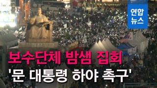 [영상] 보수단체 광화문광장서 '문 대통령 하야 촉구' 밤샘 집회