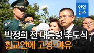 [영상] 박정희 전 대통령 40주기 추도식 열려...한국당 지도부 참석