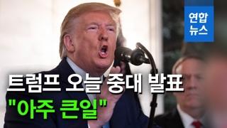 """[영상] 트럼프 """"엄청난 일 일어났다""""…중대 발표 예고"""