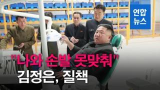 """[영상] 김정은, 공사 일일이 지적…""""내가 직접 나서야하나"""""""