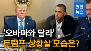 """[영상] 트럼프 상황실 오바마와 '달랐다'…""""두 대통령 차이는"""""""
