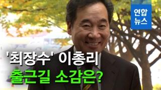 """[영상] '최장수' 이 총리 """"분에 넘치는 영광…더 낮게, 더 가깝게, .."""