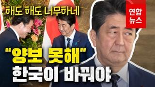 """[영상] """"한국이 바꿔야""""…한일 총리회담에도 꿈쩍 안 하는 일본?"""