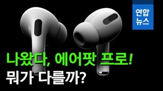 [영상] 외부 소음 제거ㆍ땀 방지 기능…애플, '에어팟 프로' 출시