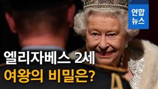 [영상] '여왕의 비밀'…왕실 재봉사가 전하는 엘리자베스 2세 이야기