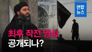[영상] 빈라덴처럼 알바그다디도 '수장'…최후 장면 공개되나?