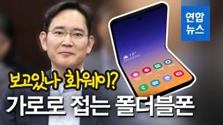 """[영상] """"갤폴드는 시작에 불과""""…삼성, 가로로 접히는 폴더블폰 공개"""