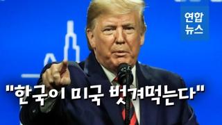 """[영상] """"트럼프, 한국이 미국 벗겨먹어…방위비 70조원 내야"""""""