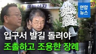 """[영상] """"조문·조화 정중히 거절""""…김부겸·이호철도 입구까지만"""